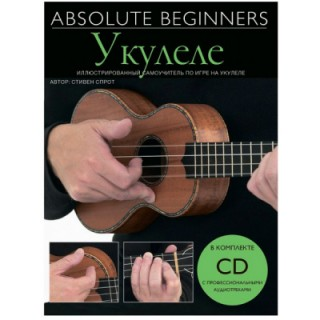 Absolute Beginners AM1008931 Укулеле - Самоучитель по игре на укулеле на русском языке (книга + CD)