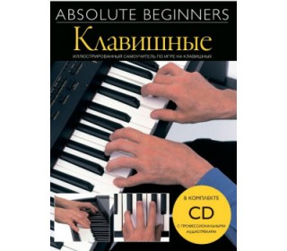 Absolute Beginners AM1008920 Клавишные - самоучитель на русском языке + CD